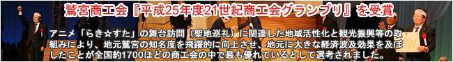 鷲宮商工会が「らき☆すた」関連事業で「21世紀商工会グランプリ」を受賞